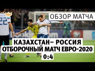 Казахстан - Россия - 0:4. Отборочный матч Чемпионата Европы-2020. Обзор матча
