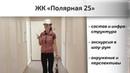Обзор ЖК Полярная 25 в Южном Медведково. Состав, инфраструктура, шоу-рум. Квартирный Контроль