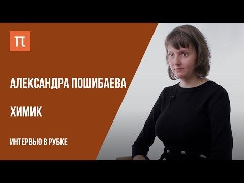 Интервью с химиком Александрой Пошибаевой нефть как собеседование Live ПостНаука