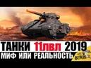 ТАНКИ 11лвл в World of Tanks 2019 - РЕАЛЬНОСТЬ ИЛИ МИФ?