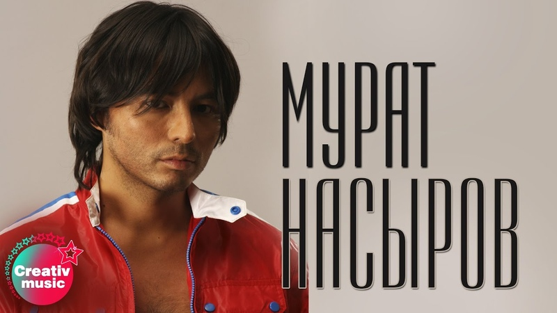 Мурат Насыров Девственница Official video