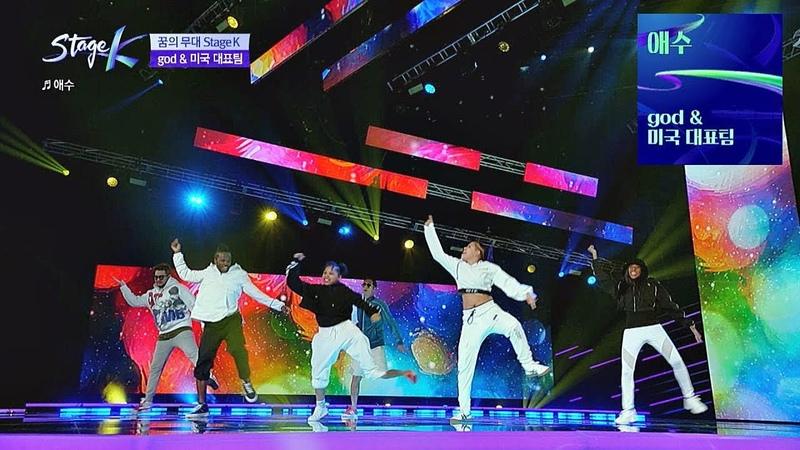 [꿈의 무대 스테이지K] god x 미국 대표팀 ′애수′♬ 난 아직도~ 스테이지 K(STAGE K) 7회