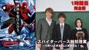 【1時間目 完全版】スパイダーバース特別授業~小野くんと悠木さん 1239