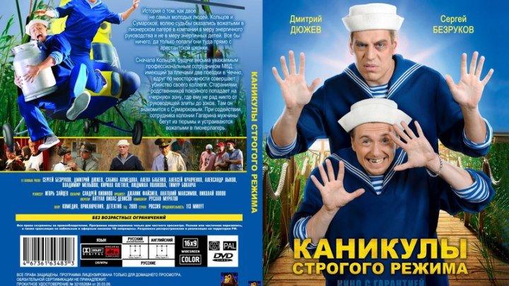 Каникулы строгого режима.2009 HD ( www.ok.ru/kinofilmyvhd )