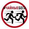 Чайные Бега. Батайск