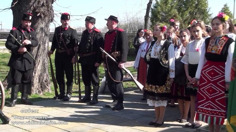 "Патриотичен клуб ""Бдинци"" гр Видин 02.03.2016"