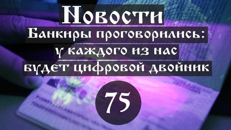 Новости. Банкиры проговорились у каждого из нас будет цифровой двойник (Выпуск №75)