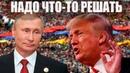 Трамп Высказал Путину Свою Позицию По Венесуэле