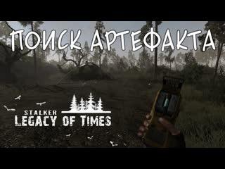 Stalker: Legacy of Times (S.L.O.T.) Поиск Артефакта