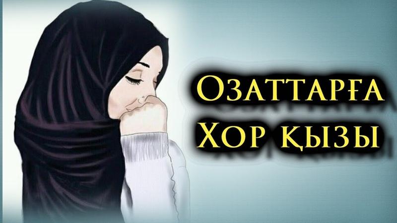 «Озаттарға ХОР Қызы» Ұстаз Ерлан Ақатаев ᴴᴰ
