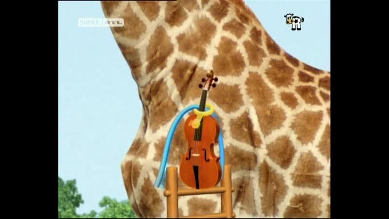 Kleine Einsteins - 2x09 - Hallo Cello