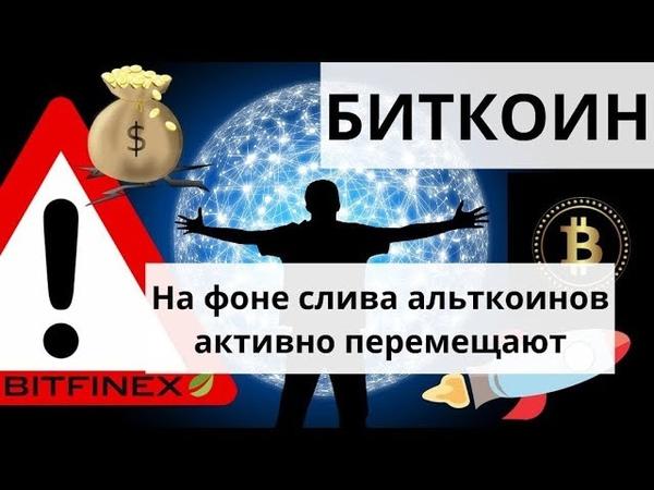 Криптовалюту БИТКОИН BTC на фоне слива альтов активно перемещают Bitfinex шортов теперь больше
