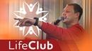 LifeClub видеотчет - lifeclub лучший социальный проект (2019)