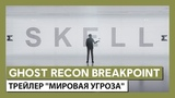 Ghost Recon Breakpoint трейлер