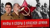 Борис Юлин и Вестник Бури Мифы и споры о Красной Армии