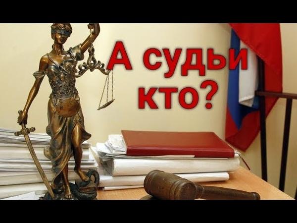 Незаконные суды и судьи без полномочий РФ судят людей. Мировой т.н. суд г. Михайловка