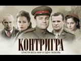 kontrigra (2011) 1-8 серия