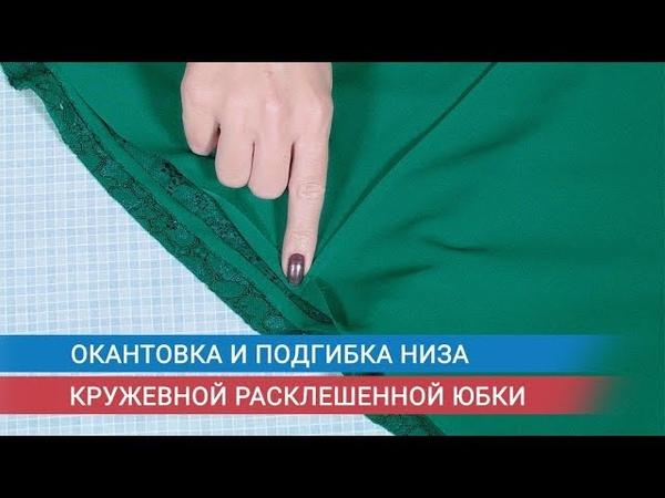 Окантовка и подгибка низа кружевной расклешенной юбки