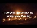 Прогулки и поездки по вечернему Минску . 3 .