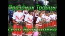 Праздник Троицы село Кулешовка Родничек Кубани Зорюшка Полная версия