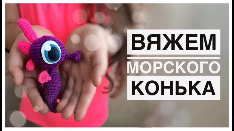 Колесник Аня. Схема вязания морского конька из мультфильма Дракоша Тоша 2018