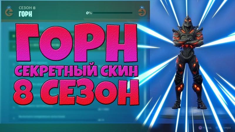 ГОРН I СЕКРЕТНЫЙ СКИН 8 СЕЗОН I FORTNITE I ФОРТНАЙТ I GORN