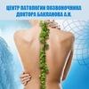 Центр доктора Бакланова лечение грыжи, сколиоза