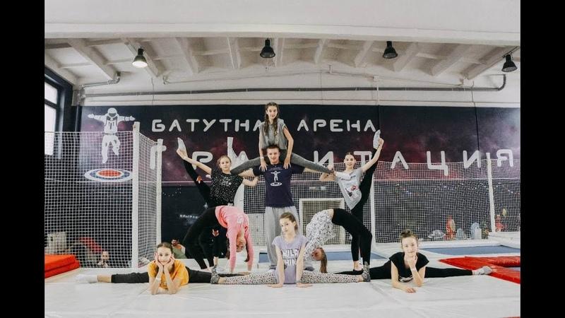 Батутная арена Гравитация Самая космическая батутная арена Минска