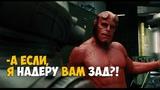 Хеллбой получает от Йохана Крауса – Хеллбой 2 – Золотая армия (2008) - Момент из фильма