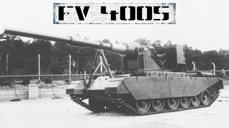 FV4005 Stage 1 и Stage 2 истребители советских танков ИС-3