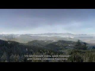 North carolina scenes were actually filmed in scotland (rus sub)
