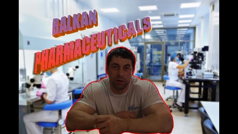Balkan pharmaceuticals проверка подлинности