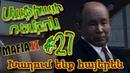 Mafia 2 Խաղում ենք հայերեն 27 Մաֆիայի Ռեմբոն