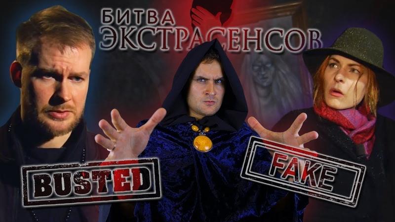 БИТВА ЭКСТРАСЕНСОВ разоблачение ПРИЗРАКОВ квест комната руны фейк фантома