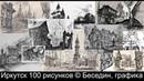 Иркутск 100 рисунков (1) © Беседин, графика: карандаш, перо, тушь.