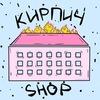 Кирпич (distro-shop)