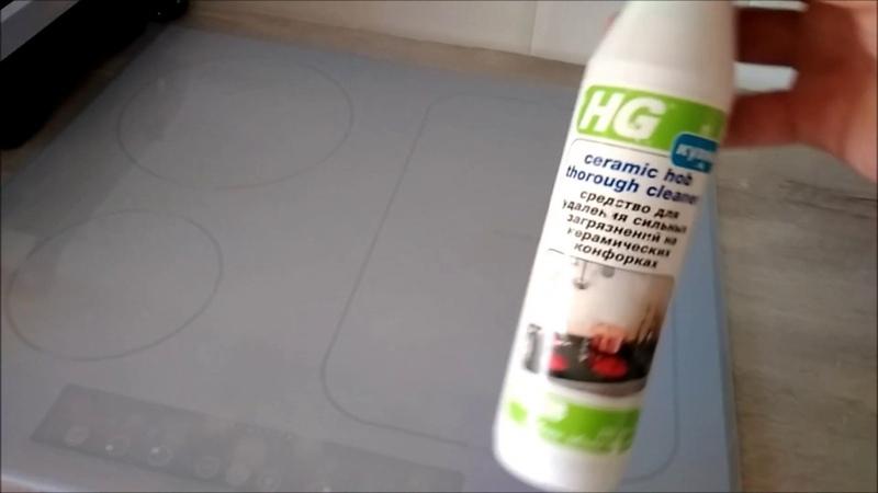 HG для удаления сильных загрязнений на стеклокерамической плите находка для хозяек