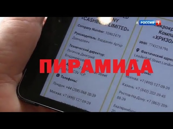 Пирамида Фильм Аркадия Мамонтова Про CashBery КэшБери Скам