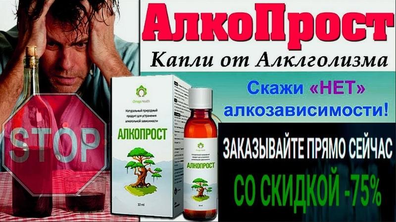 АлкоПрост! Капли АлкоПрост - цена, отзывы, купить. Средство от алкоголизма