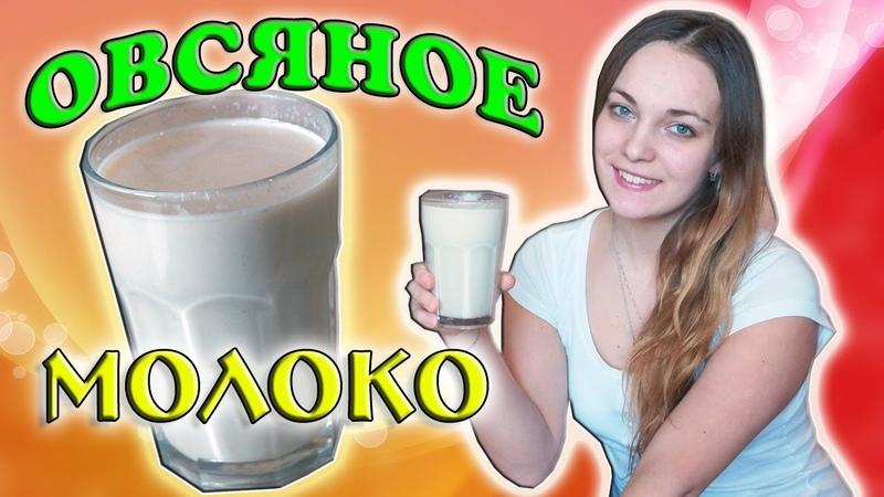 Овсяное молоко как приготовить овсяное молоко дома рецепт освяного молока