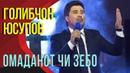 Голибчон Юсупов - Омаданот чи зебо   Golibjon Yusupov - Omadanot chi zebo
