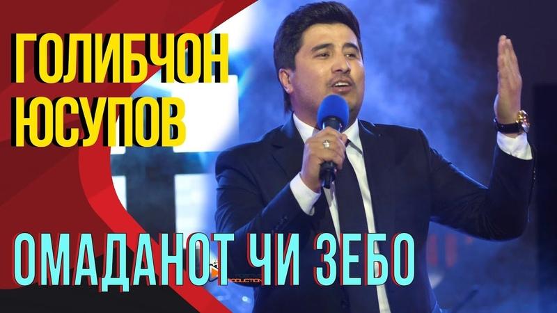 Голибчон Юсупов Омаданот чи зебо Golibjon Yusupov Omadanot chi zebo