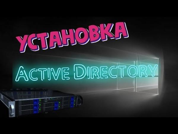 Установка роли Active Directory на WINDOWS SERVER 2012 (2016) R2