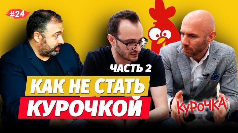 Курочка Трансформатора закрылась Как избежать ОШИБКИ в бизнесе Алекс Яновский Кирилл Куницкий