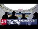 Дебаты Порошенко и Зеленского. Несколько часов до начала! Последние новости из Украины - Россия 24