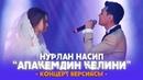Нурлан Насип - Апакемдин келини / Жаны 2019
