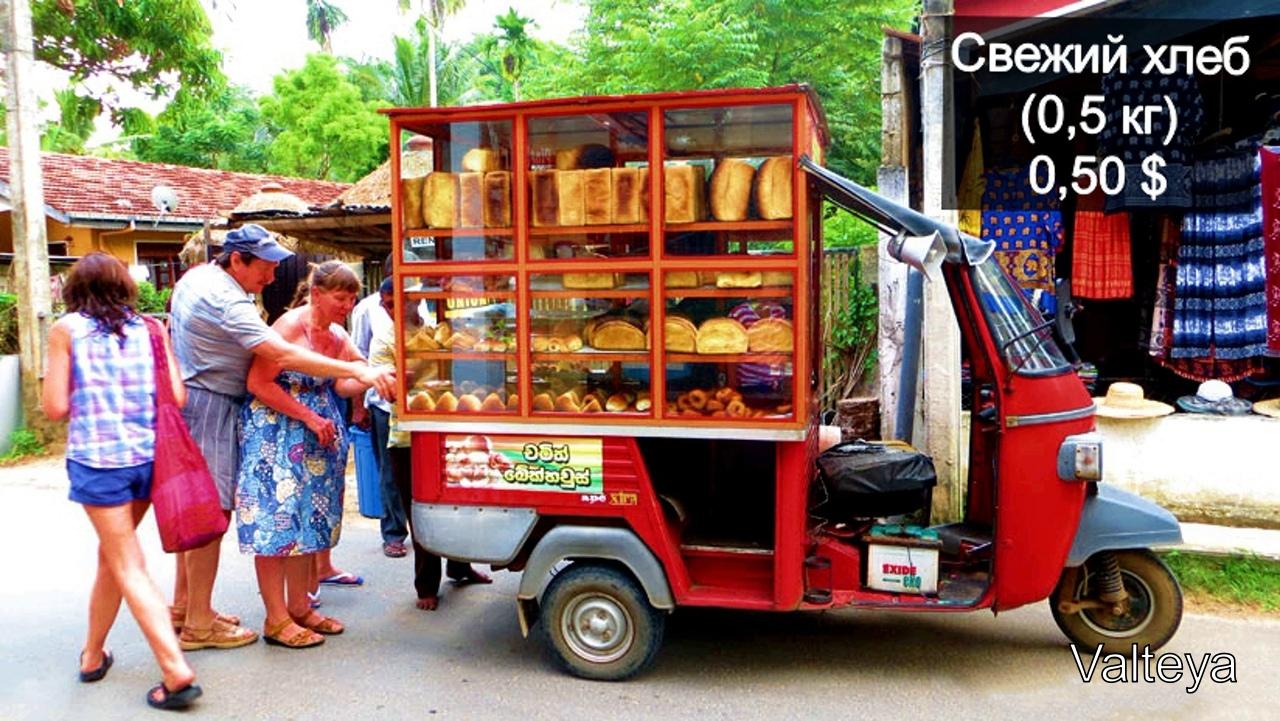 Цены на Шри Ланке ElIZ1BkOCQQ