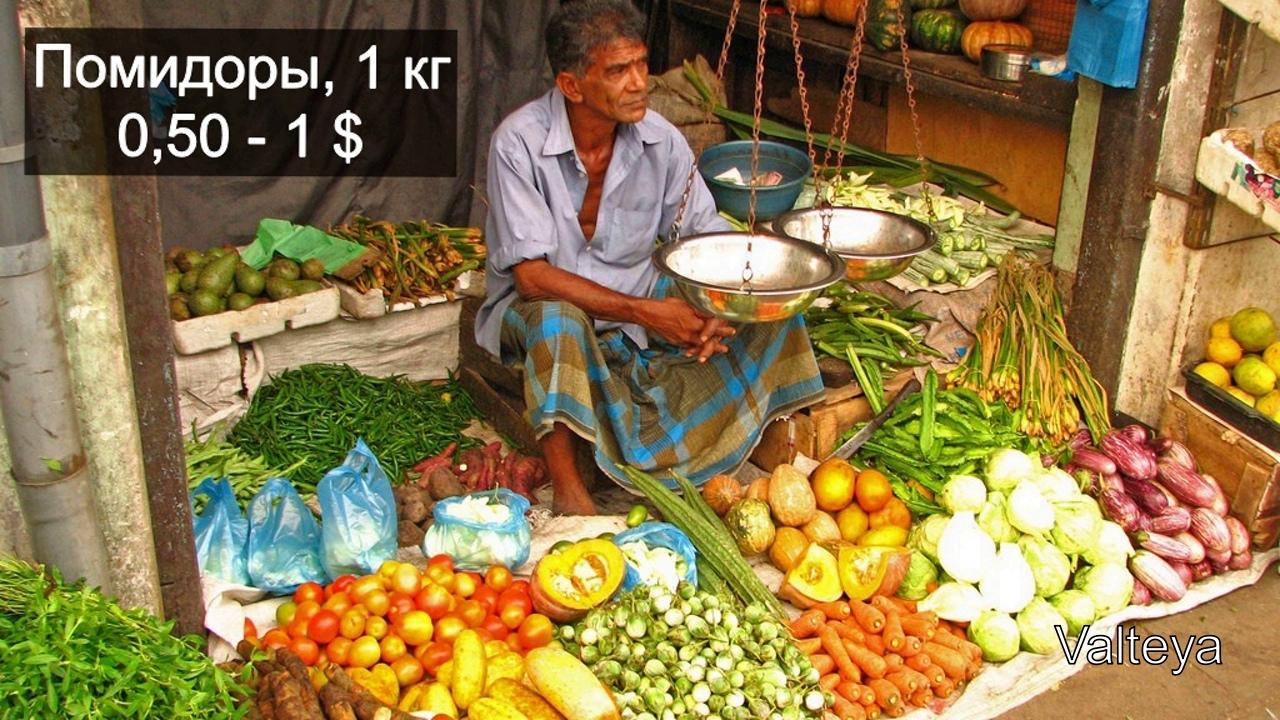Цены на Шри Ланке _QkaIdFV1vE