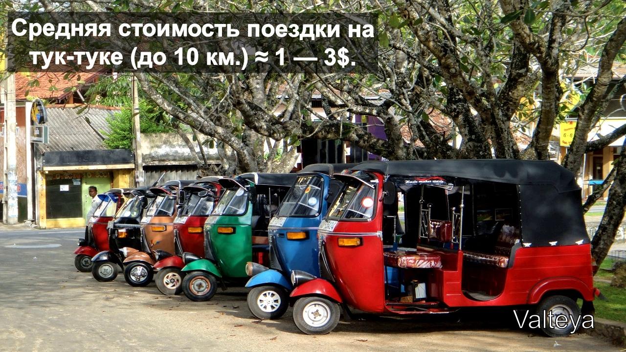 Цены на Шри Ланке QF3lO5_zLxc
