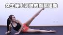美女健身聯盟 - 10個女生床上可做的腹肌運動 (錢錢)